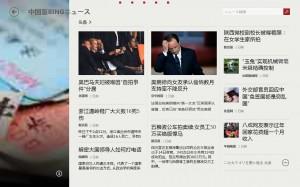 bing-news-cn