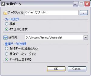 変換データのインポート