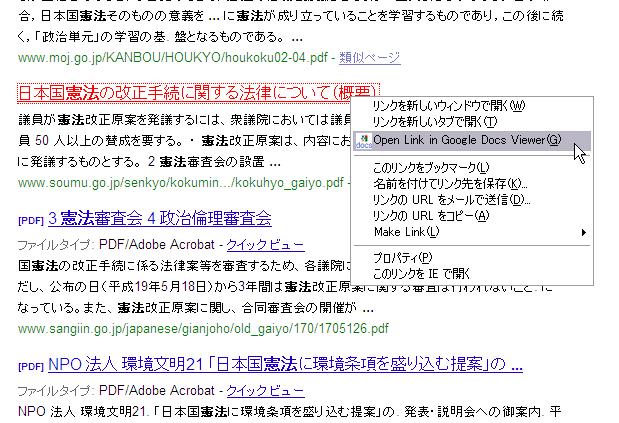 pdfやpptをgoogle docs viewerで karak