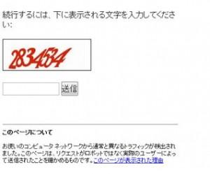 GoogleのCAPTCHA