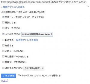 google-filter2