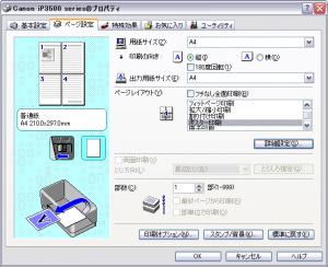 canon iP3500 でポスター印刷
