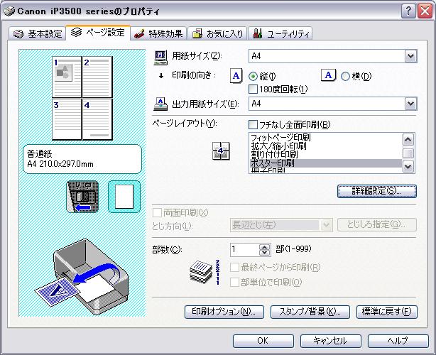 印刷 pdf 印刷方法 : canon iP3500 でポスター印刷