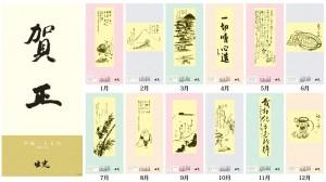 仙厓カレンダー
