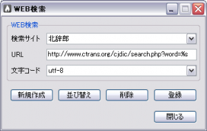 Web検索の設定