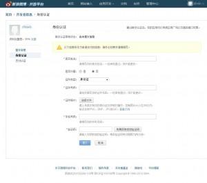 weibo-id